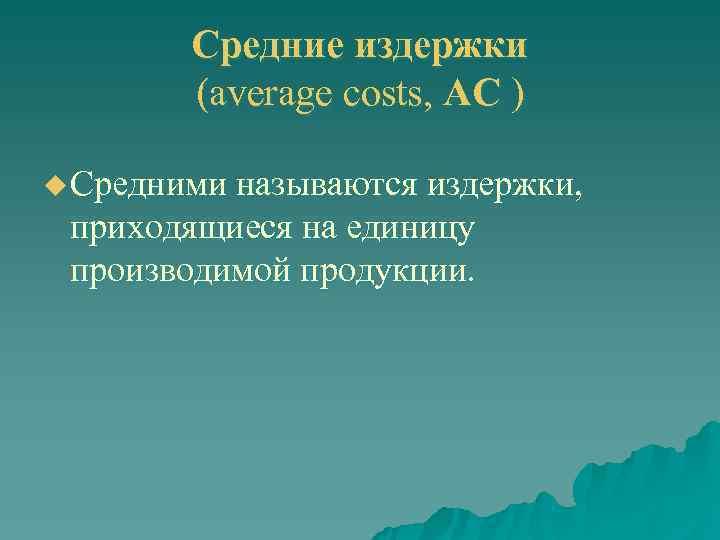Средние издержки   (average costs, АС ) u Средними называются издержки,