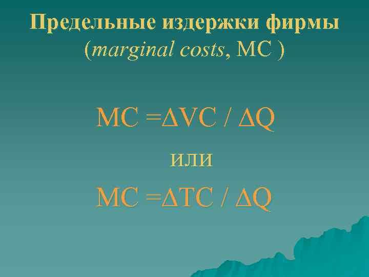 Предельные издержки фирмы (marginal costs, MC )  МС =∆VC / ∆Q  или