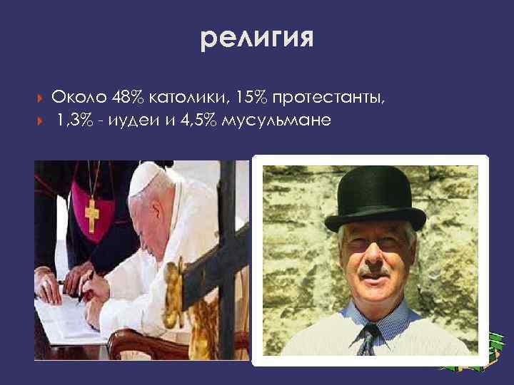 религия Около 48% католики, 15% протестанты, 1, 3% - иудеи