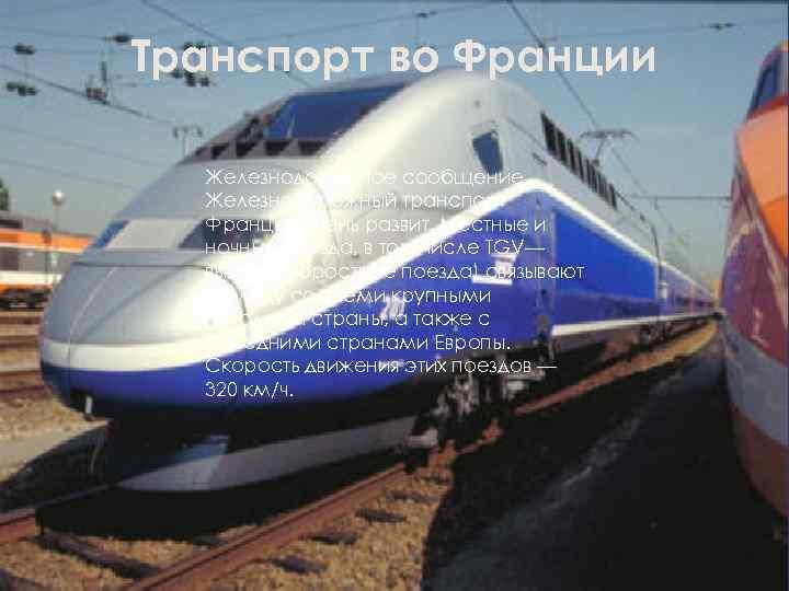 Транспорт во Франции  Железнодорожное сообщение  Железнодорожный транспорт  Франции очень развит. Местные