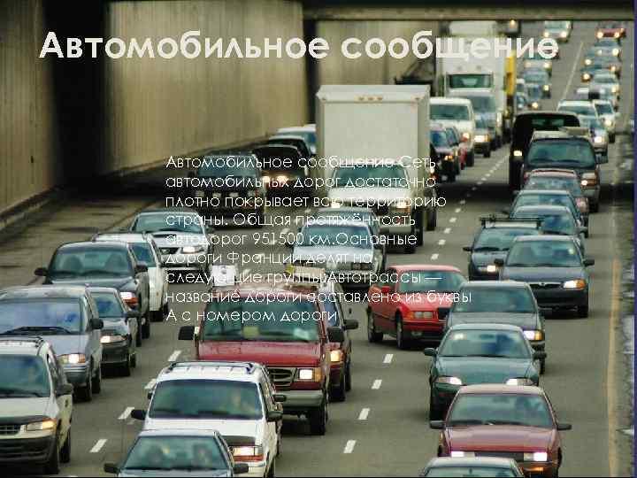 Автомобильное сообщение Сеть автомобильных дорог достаточно плотно покрывает всю территорию страны. Общая протяжённость автодорог