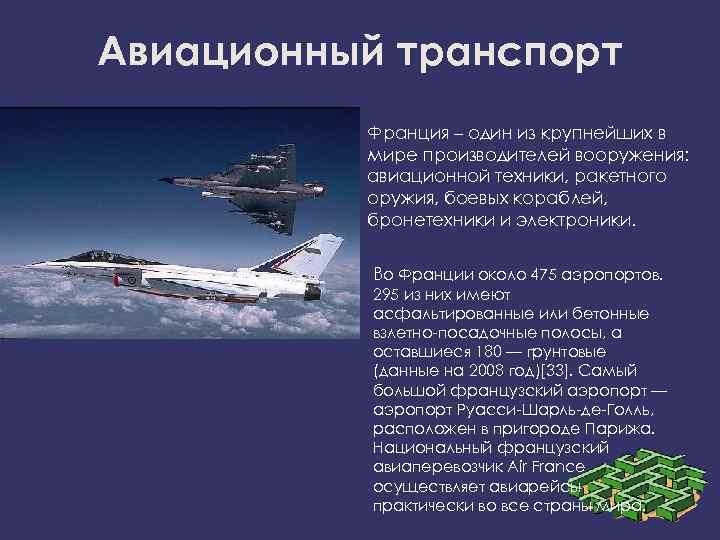 Авиационный транспорт  Франция – один из крупнейших в  мире производителей вооружения:
