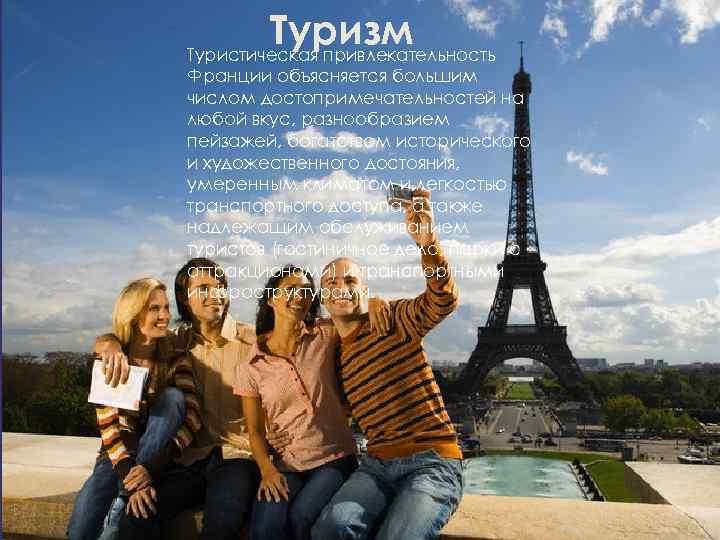 Туризм Туристическая привлекательность Франции объясняется большим числом достопримечательностей на любой вкус, разнообразием