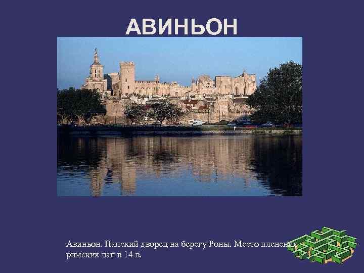 АВИНЬОН Авиньон. Папский дворец на берегу Роны. Место пленения римских пап
