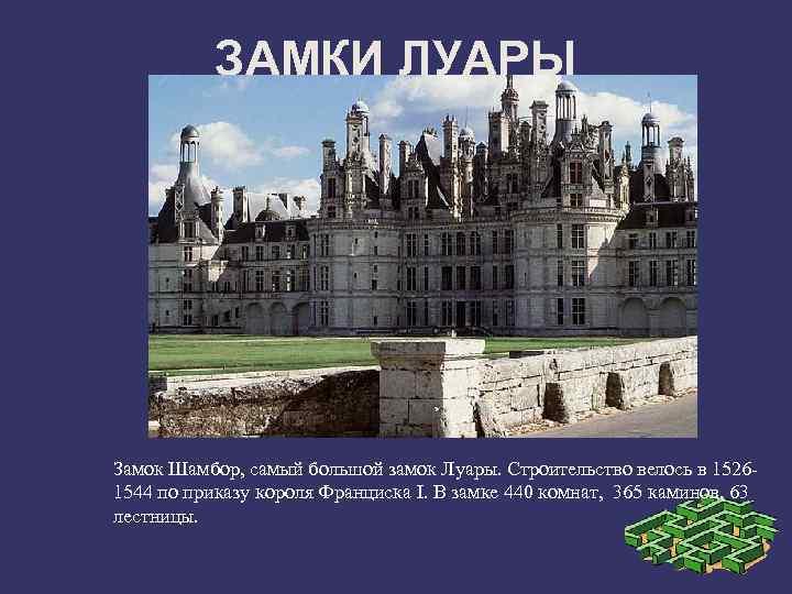 ЗАМКИ ЛУАРЫ Замок Шамбор, самый большой замок Луары. Строительство велось в 1526