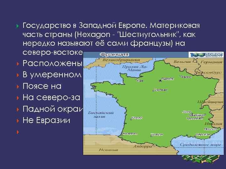Государство в Западной Европе. Материковая часть страны (Hexagon -