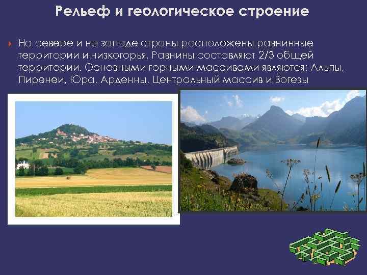 Рельеф и геологическое строение На севере и на западе страны расположены