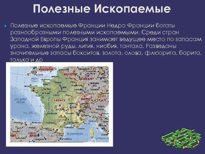 Полезные Ископаемые Полезные ископаемые Франции Недра Франции богаты разнообразными полезными ископаемыми. Среди