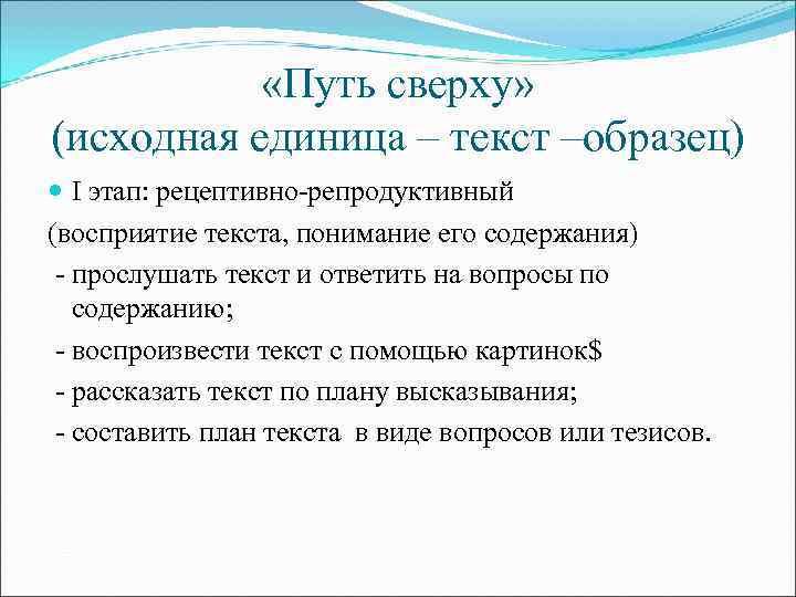 «Путь сверху» (исходная единица – текст –образец)  I этап: рецептивно-репродуктивный (восприятие