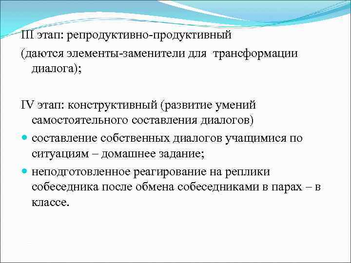 III этап: репродуктивно-продуктивный (даются элементы-заменители для трансформации  диалога);  IV этап: конструктивный (развитие