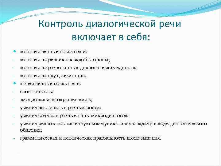 Контроль диалогической речи    включает в себя:  количественные