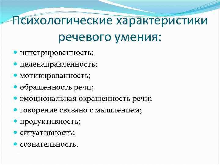 Психологические характеристики  речевого умения:  интегрированность;  целенаправленность;  мотивированность;  обращенность речи;