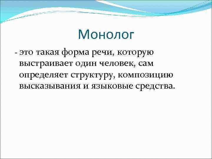 Монолог - это такая форма речи, которую выстраивает один человек, сам
