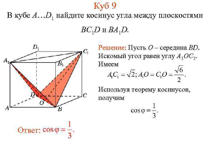 Куб 9 В кубе A…D 1 найдите косинус угла