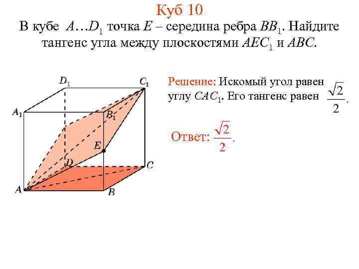 Куб 10 В кубе A…D 1 точка E – середина