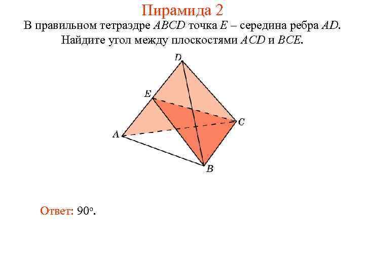 Пирамида 2 В правильном тетраэдре ABCD точка E – середина
