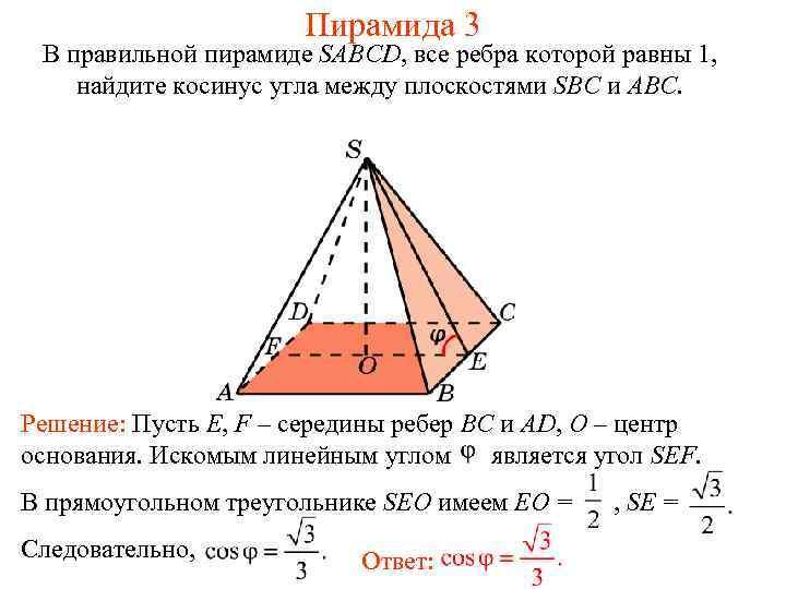 Пирамида 3 В правильной пирамиде SABCD, все ребра которой равны