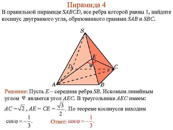 Пирамида 4 В правильной пирамиде SABCD, все ребра