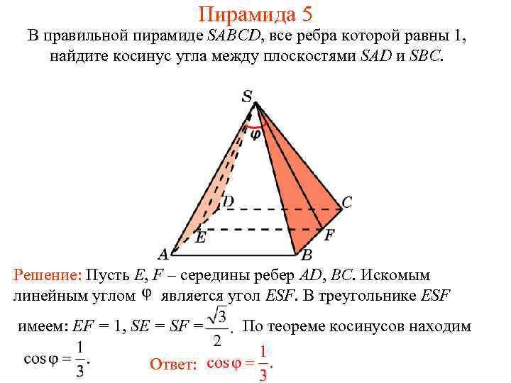 Пирамида 5 В правильной пирамиде SABCD, все ребра которой