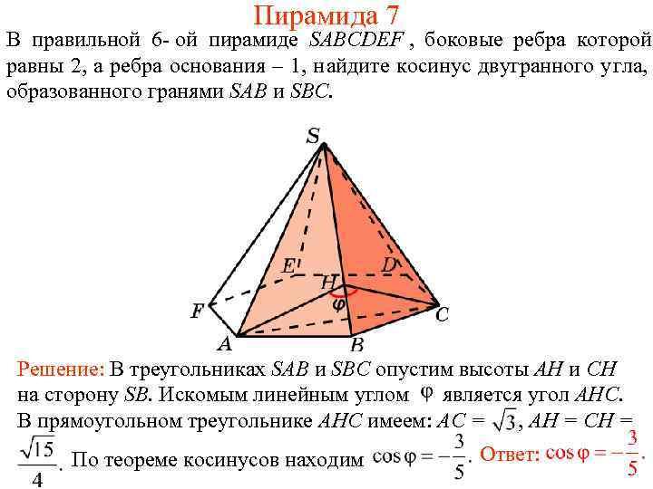 Пирамида 7 В правильной 6 - ой пирамиде SABCDEF ,