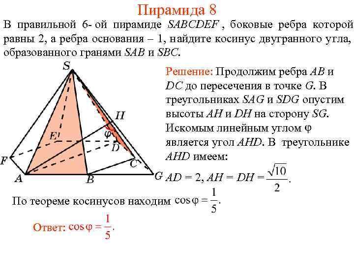 Пирамида 8 В правильной 6 - ой пирамиде SABCDEF ,