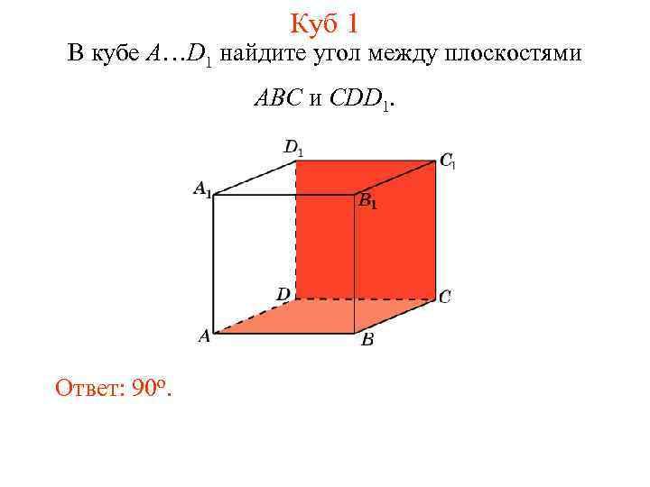 Куб 1 В кубе A…D 1 найдите угол между плоскостями