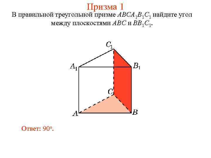Призма 1 В правильной треугольной призме ABCA 1 B