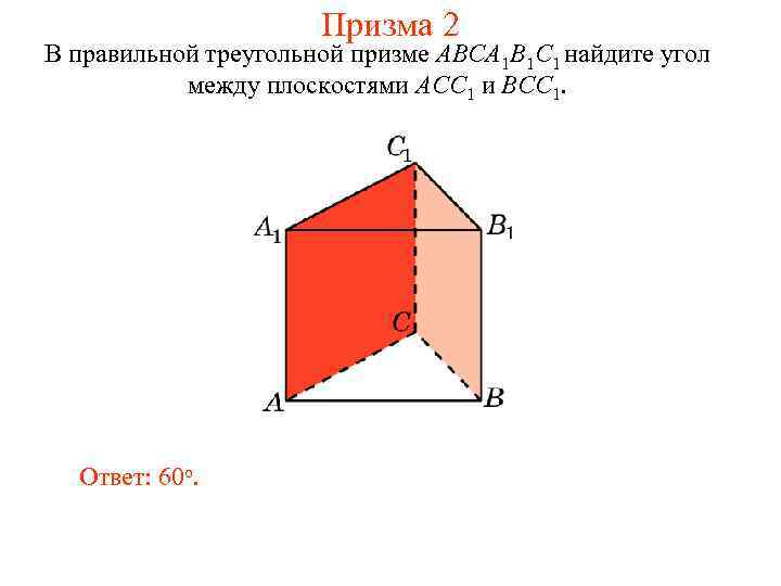 Призма 2 В правильной треугольной призме ABCA 1 B