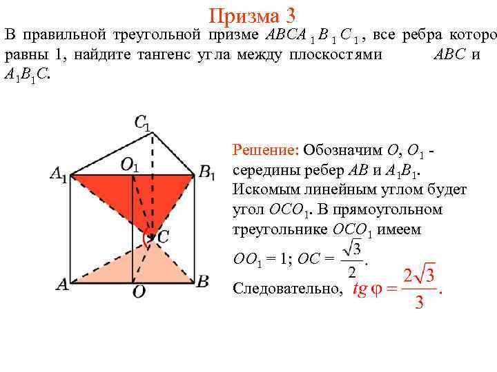 Призма 3 В правильной треугольной призме ABCA 1 B