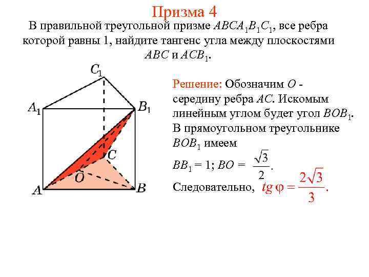 Призма 4 В правильной треугольной призме ABCA 1 B