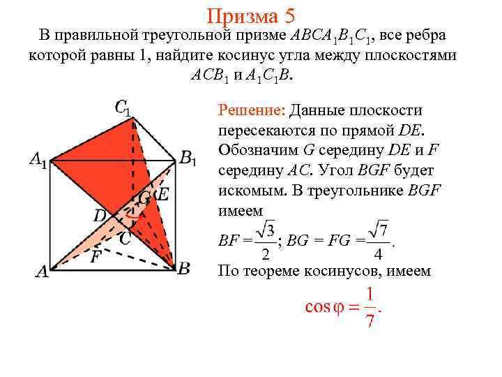 Призма 5 В правильной треугольной призме ABCA 1 B