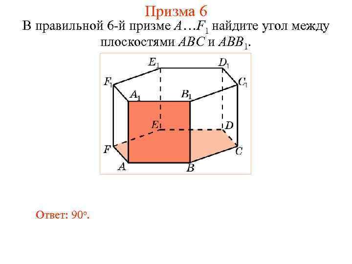 Призма 6 В правильной 6 -й призме A…F 1 найдите угол