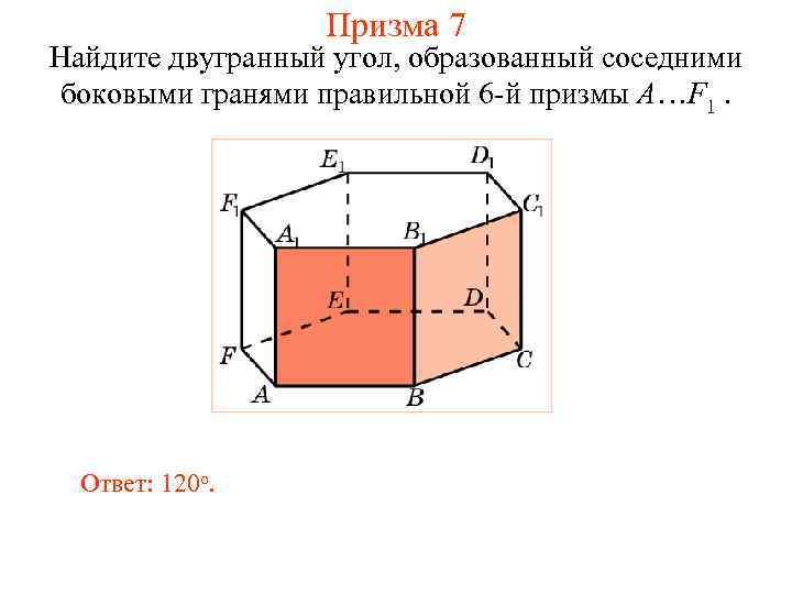 Призма 7 Найдите двугранный угол, образованный соседними боковыми гранями правильной 6