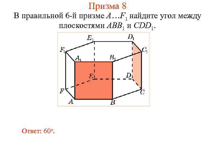 Призма 8 В правильной 6 -й призме A…F 1 найдите угол