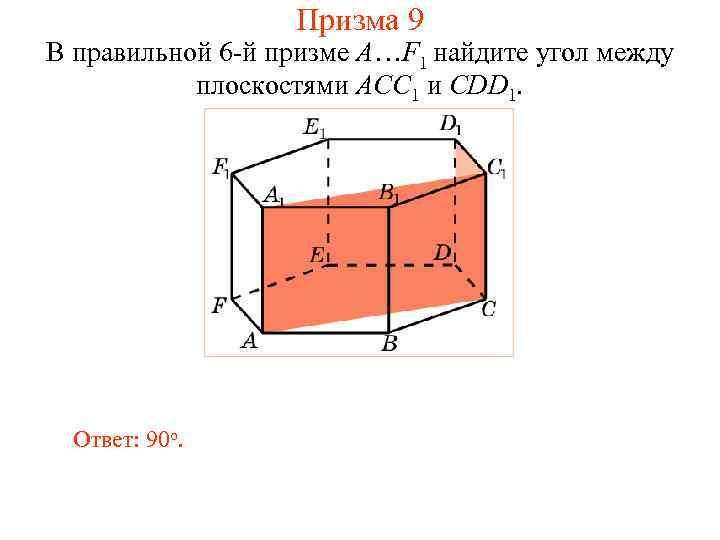 Призма 9 В правильной 6 -й призме A…F 1 найдите угол