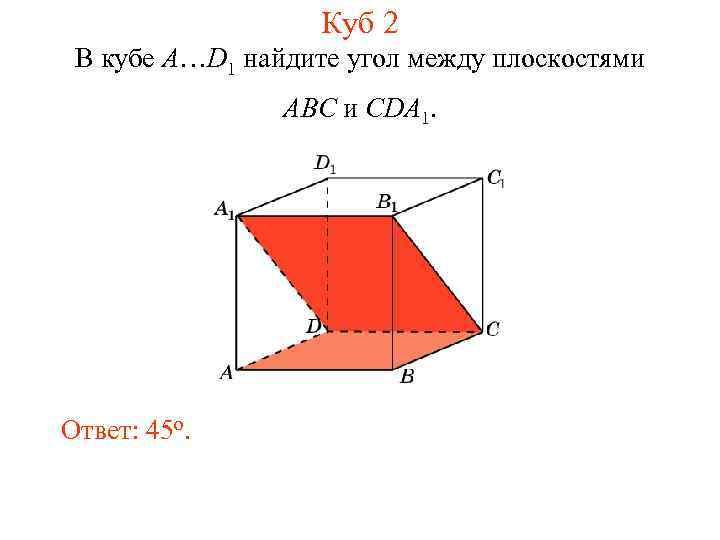 Куб 2 В кубе A…D 1 найдите угол между плоскостями