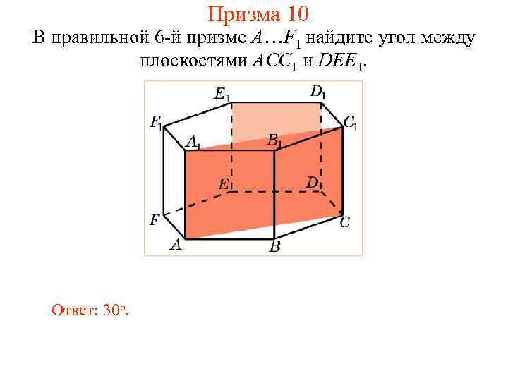 Призма 10 В правильной 6 -й призме A…F 1 найдите угол