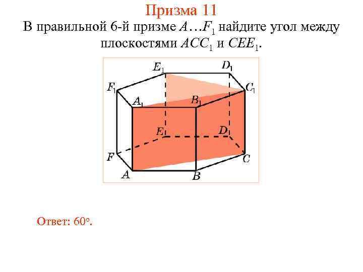 Призма 11 В правильной 6 -й призме A…F 1 найдите угол