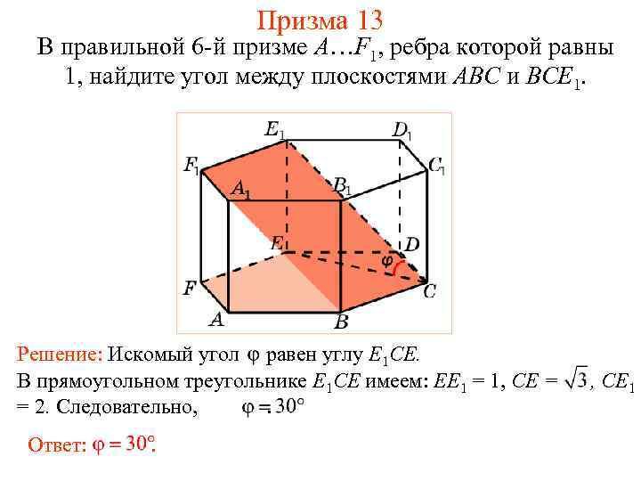 Призма 13  В правильной 6 -й призме A…F 1,