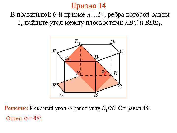 Призма 14 В правильной 6 -й призме A…F 1, ребра