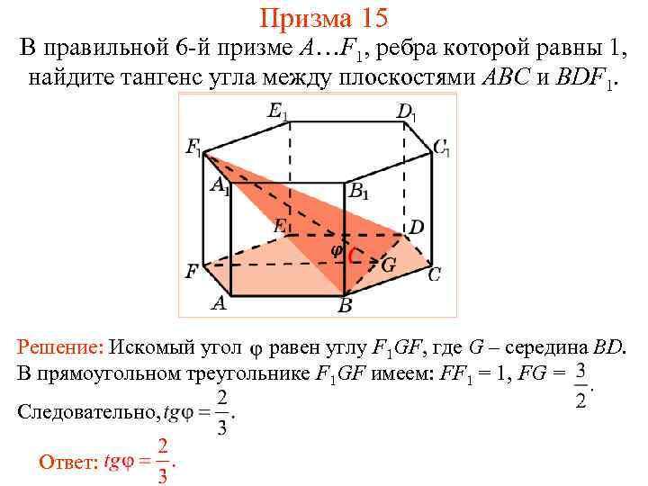 Призма 15 В правильной 6 -й призме A…F 1, ребра