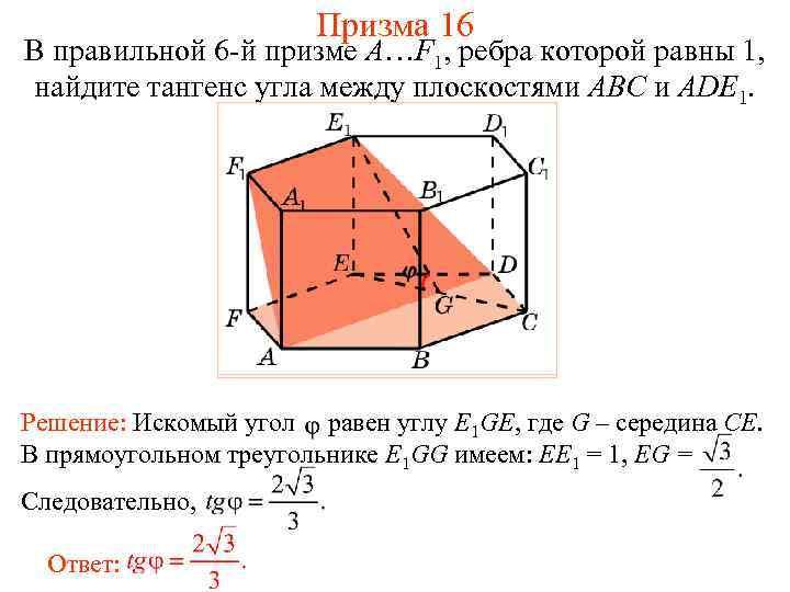 Призма 16 В правильной 6 -й призме A…F 1, ребра