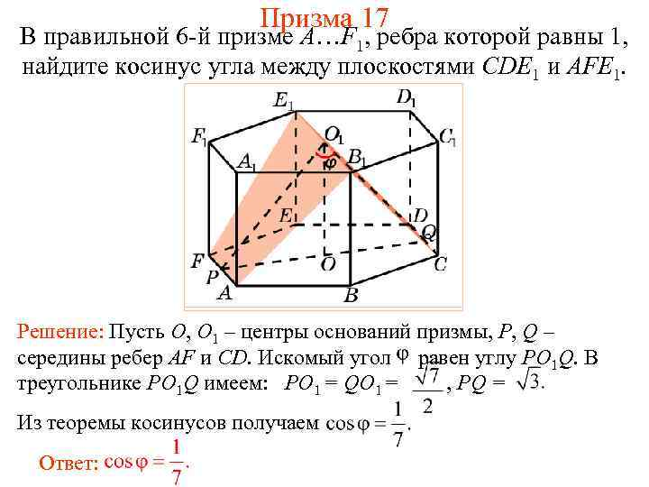 Призма 17 В правильной 6 -й призме A…F 1, ребра