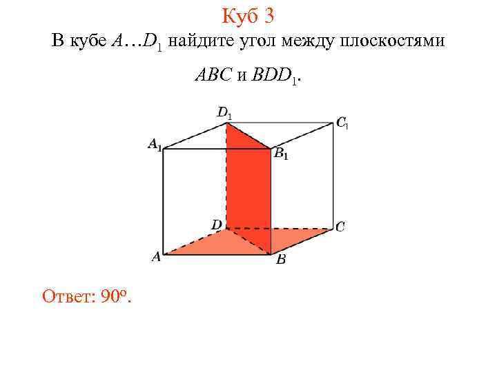 Куб 3 В кубе A…D 1 найдите угол между плоскостями