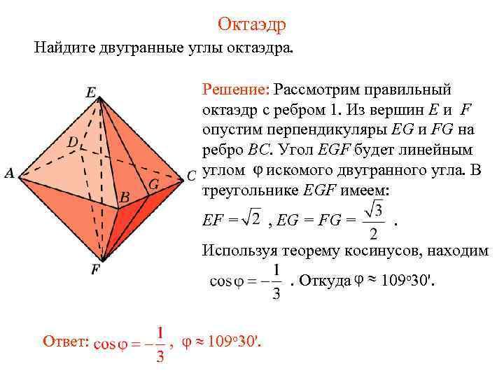 Октаэдр Найдите двугранные углы октаэдра.    Решение: Рассмотрим