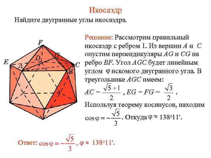 Икосаэдр Найдите двугранные углы икосаэдра.     Решение: