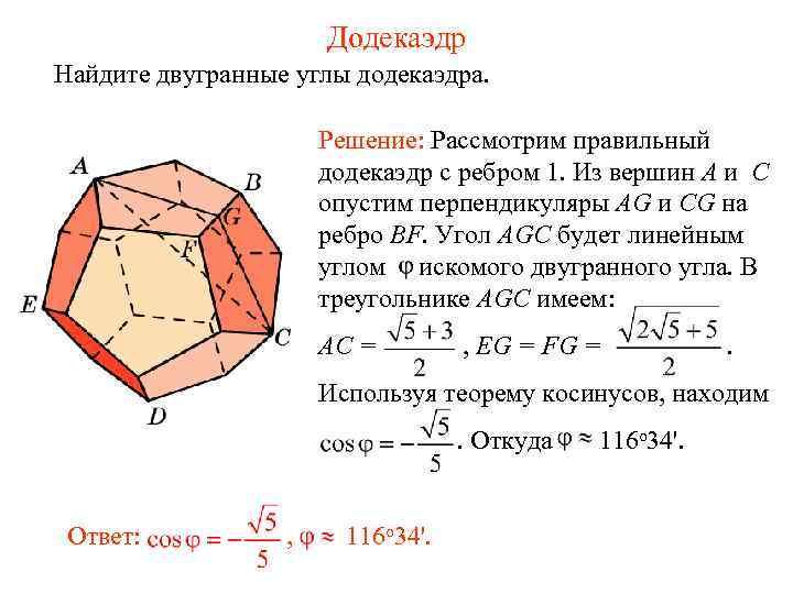 Додекаэдр Найдите двугранные углы додекаэдра.