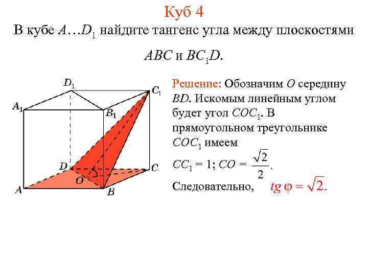 Куб 4 В кубе A…D 1 найдите тангенс угла