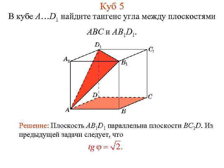 Куб 5 В кубе A…D 1 найдите тангенс угла между