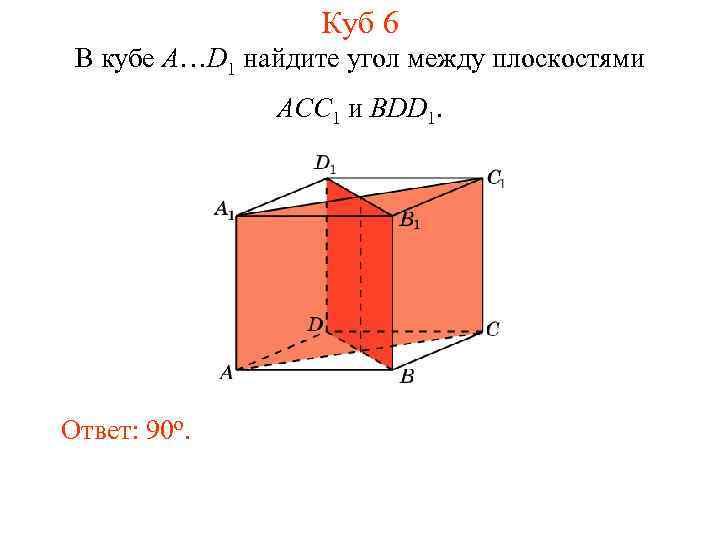 Куб 6 В кубе A…D 1 найдите угол между плоскостями